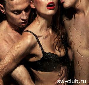 жены трио секс истории